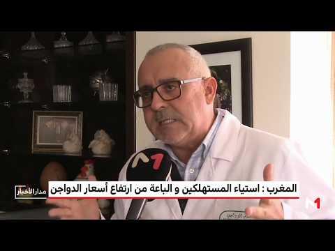 تطورات ارتفاع أسعار الدواجن بالمغرب