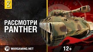 Загляни в танк Panther. В командирской рубке. Часть 1