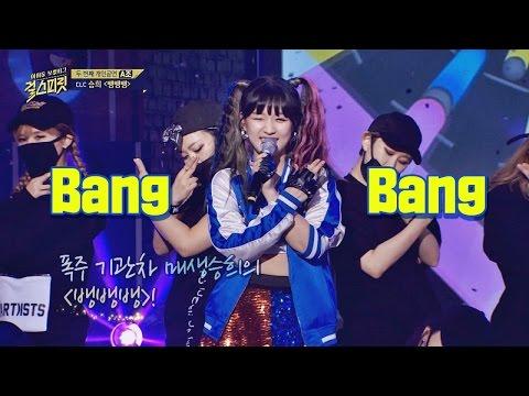 빅뱅 보고 있나~? 기막힌 편곡! CLC- 승희 '뱅뱅뱅+Bang Bang' ♪ 걸스피릿 4회