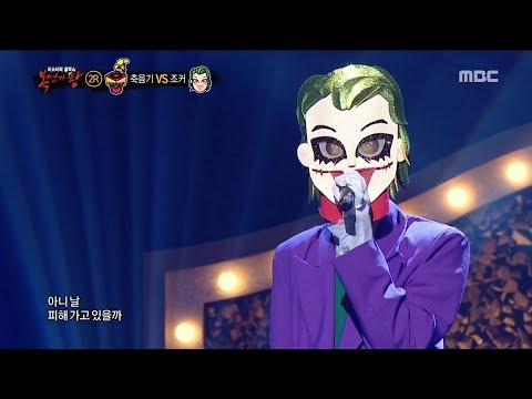 [2round]  'joker' - Star,'조커' - 저 별 , 복면가왕   20181104