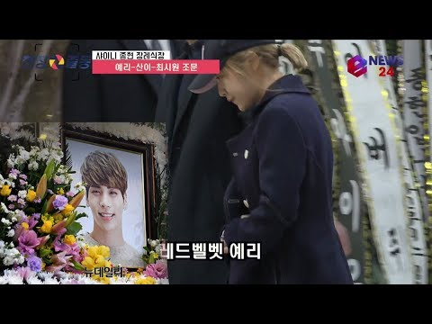 Red Velvet's Yeri returned to SHINee Jonghyun's funeral for the 2nd time | 故 샤이니 종현 빈소