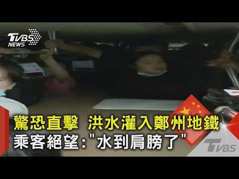 驚恐直擊 洪水灌入鄭州地鐵 乘客絕望:「水到肩膀了」 TVBS新聞