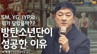 BTS 방탄소년단이 성공한 이유   SM,YG,JYP와 뭐가 달랐을까?   LIVE your Dream 5분 특강   포노 사피엔스 저자 최재붕 교수님편