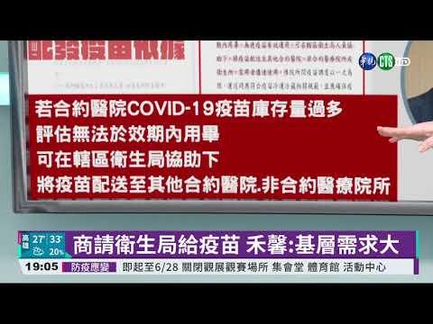 不只好心肝! 小禾馨4診所領85瓶疫苗|華視新聞 20210610