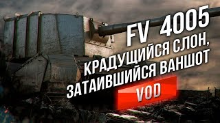 [VOD] FV4005 Stage II - Крадущийся Слон, Затаившийся Ваншот