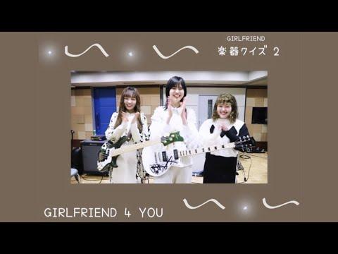 【GIRLFRIEND 4 YOU】「楽器クイズ 第二弾!」 (SUB)