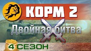 КОРМ2. Двойная битва. 4 сезон (в 20:00 по мск старт)