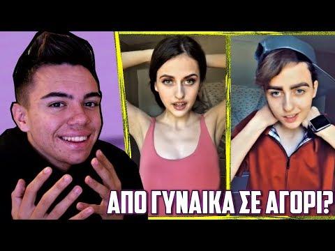 Κορίτσια Γίνονται Αγόρια #BoyChallenge & Tik Tok | marioTUBE