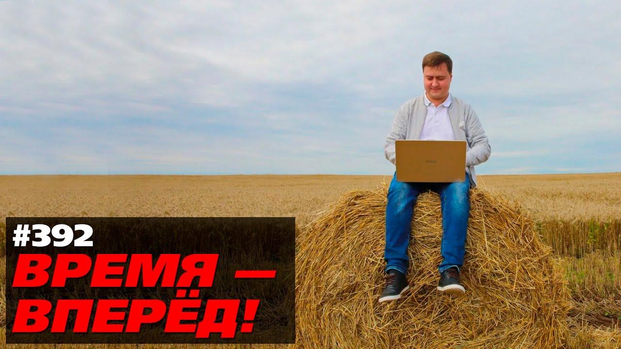 Россия на пороге бума сельской жизни. Кризис меняет всё