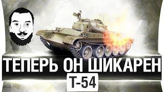 ТЕПЕРЬ ОН ШИКАРЕН! - Т-54