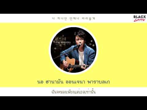 [Karaoke Thaisub] Star, you (별, 그대) - Jung Yonghwa (정용화) [CNBLUE]
