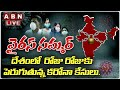 LIVE: వైరస్ సమ్మర్ | Coronavirus Cases Increase Day by Day in INDIA | Coronavirus Second Wave | ABN