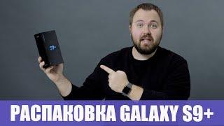 Распаковка Samsung Galaxy S9 +
