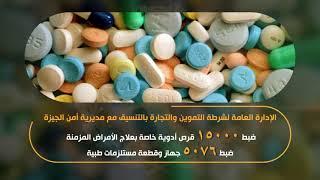 واصلت أجهزة وزارة الداخلية جهودها لضبط جرائم غش وتهريب المستلزمات الطبية والأدوية بكافة أنواعها