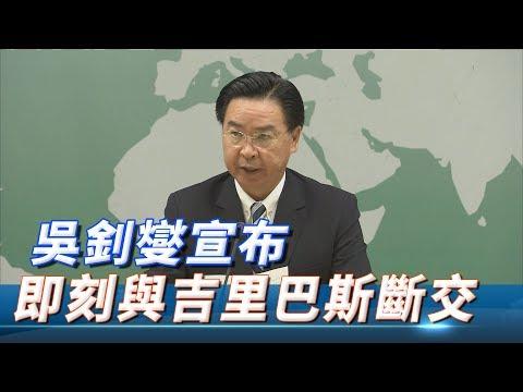 外交部長吳釗燮宣布 即刻與吉里巴斯斷交