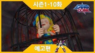 [DinoCore] Trailer | Save the princess! | Dinosaur Animation for Kids | S01 EP10