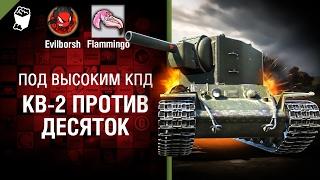 КВ-2 против ДЕСЯТОК - Под высоким КПД №80