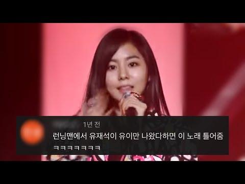 [댓글모음] 애프터스쿨 - 디바 DIVA (feat. 런닝맨 속 디바)