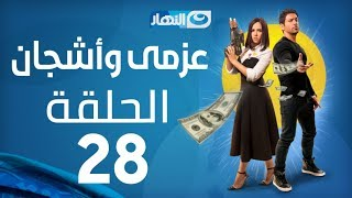 Azmi We Ashgan Series - Episode 28 | مسلسل عزمي و أشجان - الحلقة 28 الثامنة والعشرون