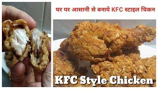 How to Make KFC Style Chicken Fry || बहुत ही आसानी से बनाये KFC जैसा चिकन || Fullthaali