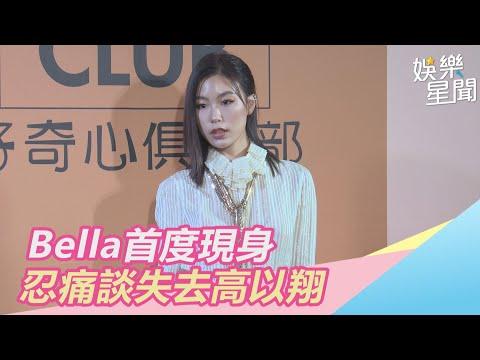 Bella首度現身 忍痛談失去高以翔|三立新聞網SETN.com