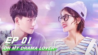 【FULL】Oh My Drama Lover EP01 | 超时空恋人 | iQIYI