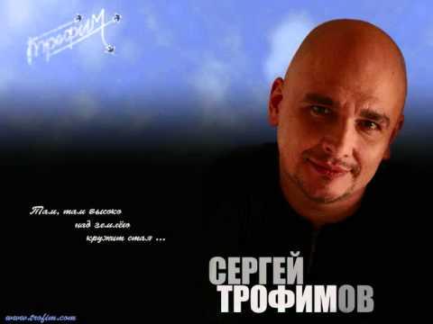 Trofim - Путеукладчица - Сергей Трофимов