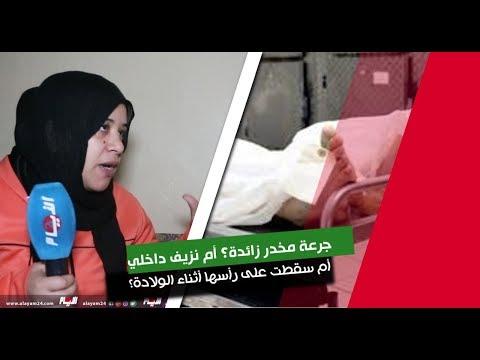 خطير.. أختي دخلات تولد قتلوها بالبنج وفتحو ليها راسها باش يغطيو على الجريمة
