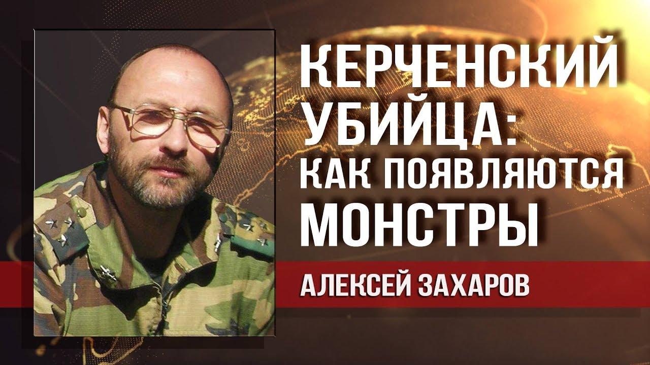Алексей Захаров. Страшная правда о поколении нулевых