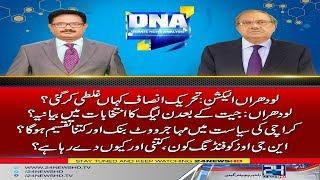 Lodhran election | DNA |  13 February 2018 | 24 News HD