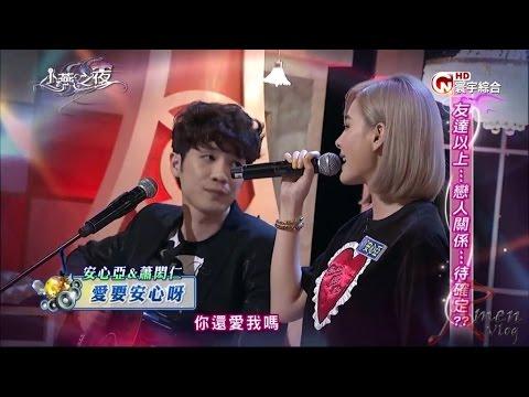 [節目]蕭閎仁 安心亞-SS小燕之夜(愛要安心呀)2014/10/06