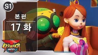 [EN/CN CC] T-Buster - Episode 117 - The Secret Life of MIMI