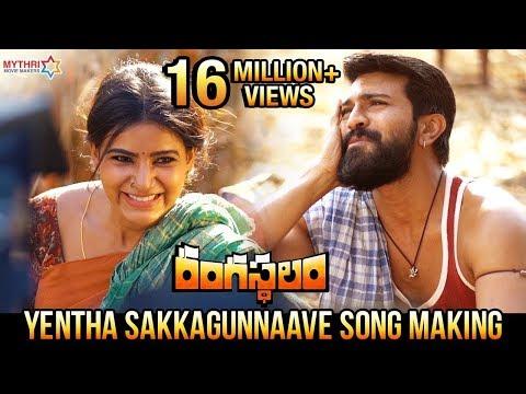 Yentha-Sakkagunnaave-Song-Making