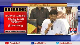 Minister Ganta Srinivasa Rao Released AP TET Results | AP24x7