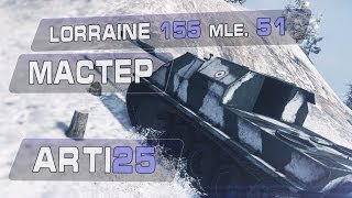 Lorraine 155 mle. 51 - Мастер. Arti25