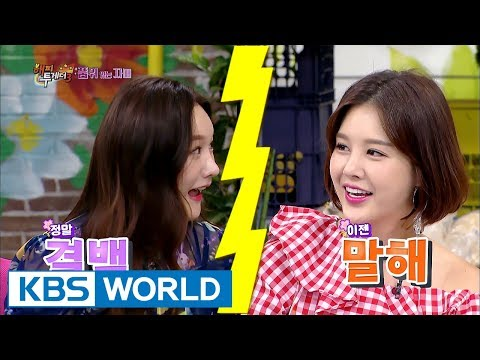 Three sisters fight fiercely! Eunji's bag was found at a web site? [Happy Together / 2017.08.24]