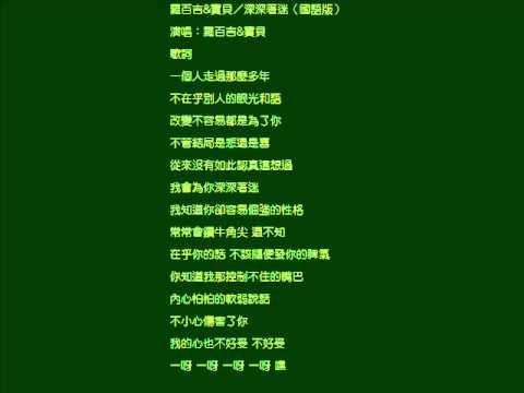 羅百吉DJ Jerry&寶貝Baby 深深著迷 國語版-中文舞曲 Chinese