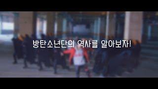 방탄소년단의 역사를 알아보자!