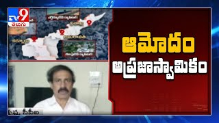 CPI Ramakrishna comments on Governor Biswabhusan over appr..