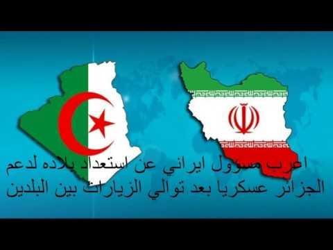 ايران تدعم الجزائر وتفجرها في وجه المغرب