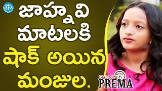 Manjula's Daughter Jhanavi Swaroop witty Answers..