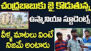 Chandrababu is better than KCR: OU students..