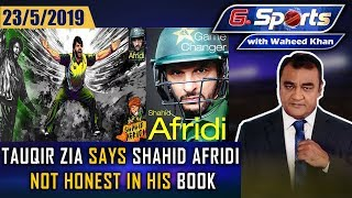 Tauqir Zia says Shahid Afridi not honest in his book    G Sports with Waheed Khan
