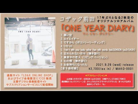コザック前田 2nd Album「ONE YEAR DIARY」全曲トレーラー