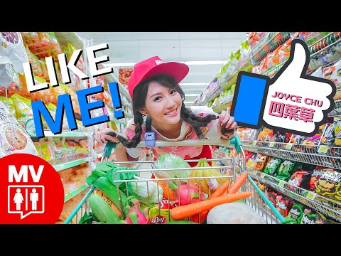 LIKE ME!! by JOYCE CHU 四葉草@Red People [Ohhsome CrossXover With Hotlink]