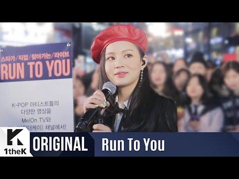 RUN TO YOU(런투유): LEE HI(이하이) _ BREATHE(한숨) & HOLD MY HAND(손 잡아줘요)