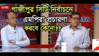 "News Room Songlap 26 May 2018,,, News24 Bangla Political Talk Show ""News Room Songlap"""