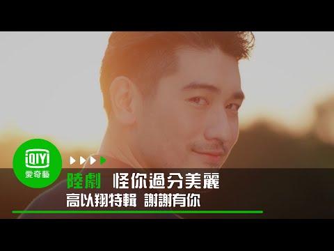 《怪你過分美麗》高以翔特輯|愛奇藝台灣站