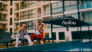 MIKESICKFLOW - ต้องโดน Feat.MC-KING (OFFICIAL MUSIC VIDEO)