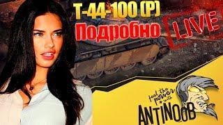 Т-44-100 (Р) Подробно о танке